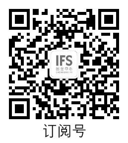 IFS订阅号